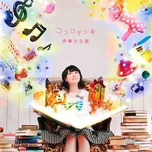 Image for 'ココロケシキ'
