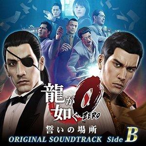 Изображение для '龍が如く0 誓いの場所 オリジナルサウンドトラック(Side B)'