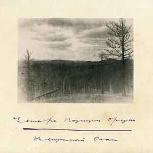 Image for 'Ненужный Опыт'