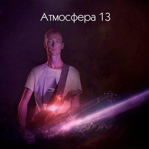 Изображение для 'Атмосфера 13'