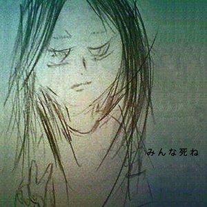 Image for 'みんな死ね'