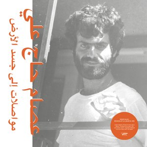 Image for 'Mouasalat Ila Jacad El Ard (Habibi Funk 010)'