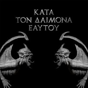 Image for 'Κατά Τον Δαίμονα Εαυτού'