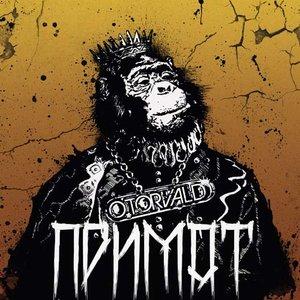 Изображение для 'Примат'