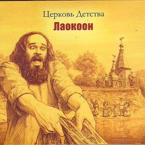 Image for 'Лаокоон'