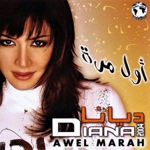 Image for 'Awel Mara'