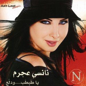 Image for 'Ya Tabtab Wa Dalla'