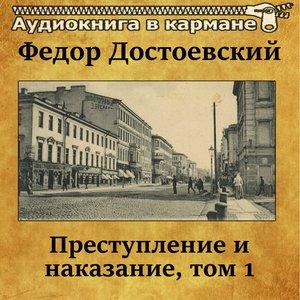 Image for 'Фёдор Достоевский — «Преступление и наказание,». Том 1'