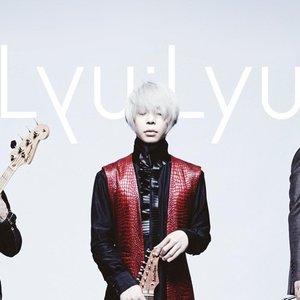 'Lyu:Lyu'の画像