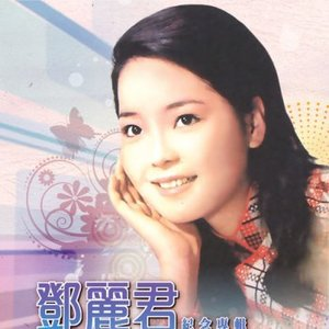 Image for '君心我心101 紀念專輯'