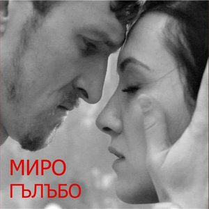 Image for 'Гълъбо'