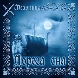 Image for 'Дорога сна'