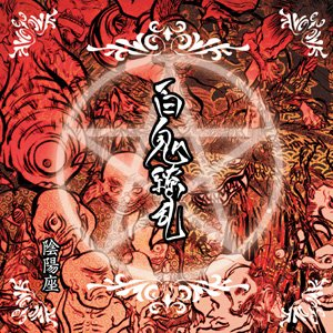 Image for 'Hyakki Ryouran'