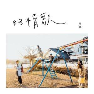 Image for '旺情歌'