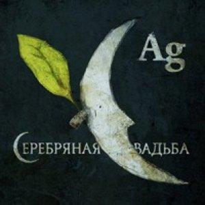 Изображение для 'Ag'