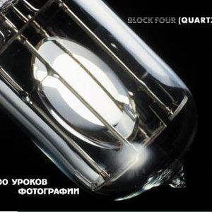 Image for '100 Уроков Фотографии'