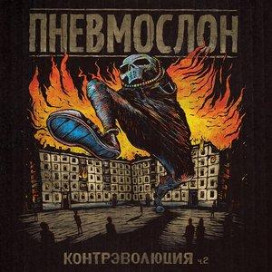 Image for 'Контрэволюция ч.2'