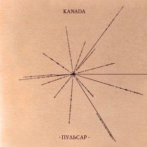 Изображение для 'Пульсар'