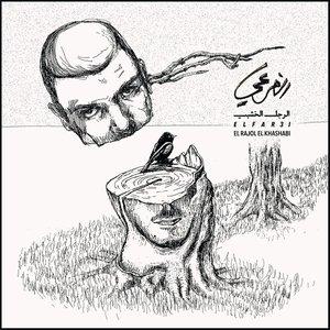 Image for 'El Rajol El Khashabi'